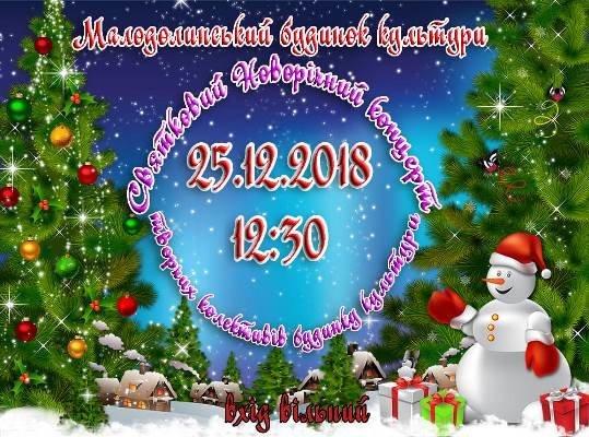 Новый год в Черноморске: программа праздников и событий на каждый день (+видео), фото-22