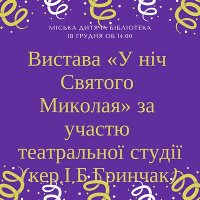 Новый год в Черноморске: программа праздников и событий на каждый день (+видео), фото-2