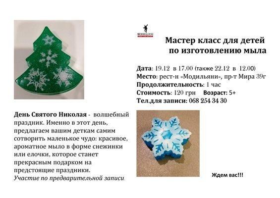 Новый год в Черноморске: программа праздников и событий на каждый день (+видео), фото-7
