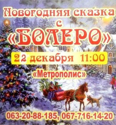 Новый год в Черноморске: программа праздников и событий на каждый день (+видео), фото-17