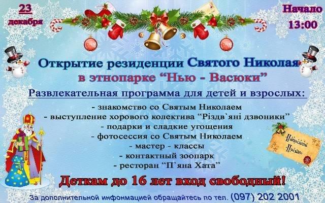 Новый год в Черноморске: программа праздников и событий на каждый день (+видео), фото-19