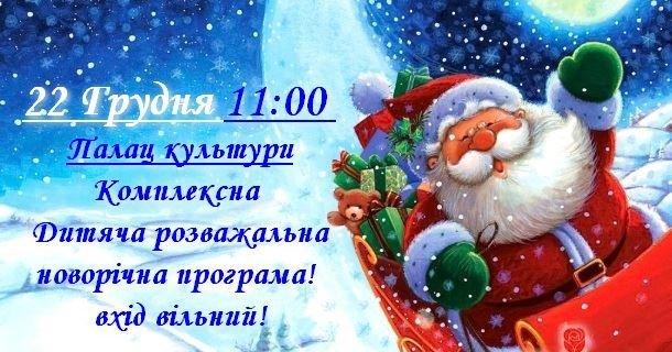 Новый год в Черноморске: программа праздников и событий на каждый день (+видео), фото-13