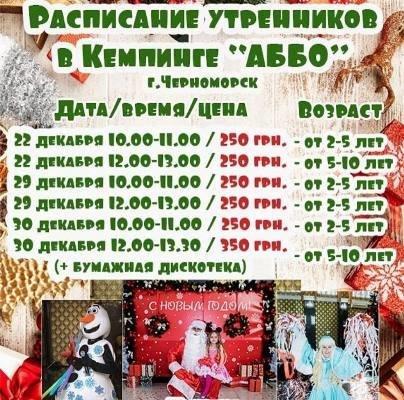 Новый год в Черноморске: программа праздников и событий на каждый день (+видео), фото-18
