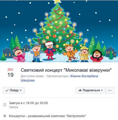 Новый год в Черноморске: программа праздников и событий на каждый день (+видео), фото-5
