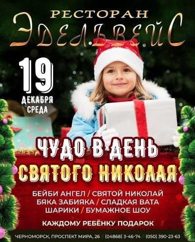 Новый год в Черноморске: программа праздников и событий на каждый день (+видео), фото-6