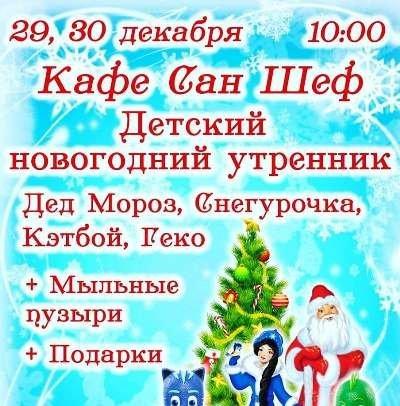 Новый год в Черноморске: программа праздников и событий на каждый день (+видео), фото-23