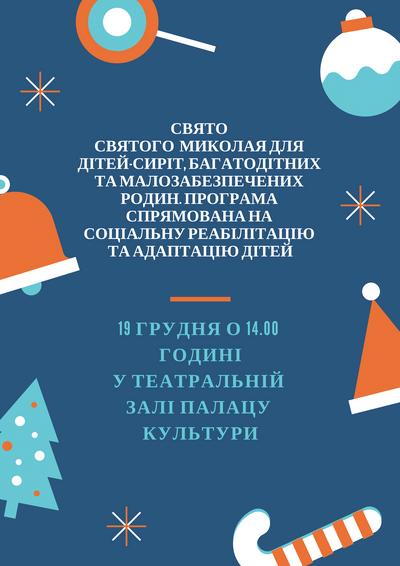 Новый год в Черноморске: программа праздников и событий на каждый день (+видео), фото-3