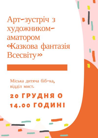 Новый год в Черноморске: программа праздников и событий на каждый день (+видео), фото-10