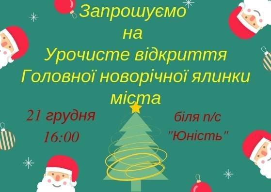 Новый год в Черноморске: программа праздников и событий на каждый день (+видео), фото-8