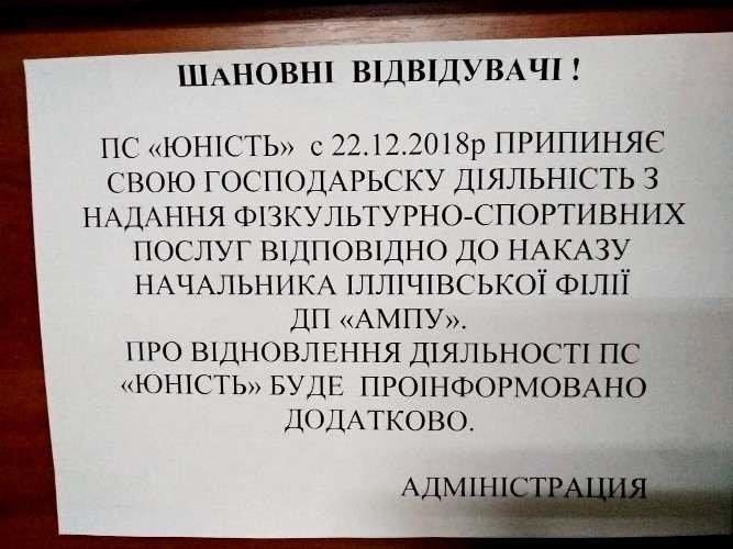 Дворец спорта «Юность» в Черноморске будет работать в обычном режиме , фото-1