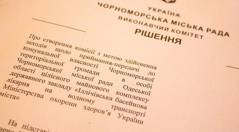 Оптимизация системы здравоохранения в Черноморске: первый шаг сделан, фото-1