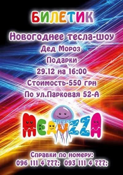 Новый год в Черноморске: программа праздников и событий на каждый день (+видео), фото-24