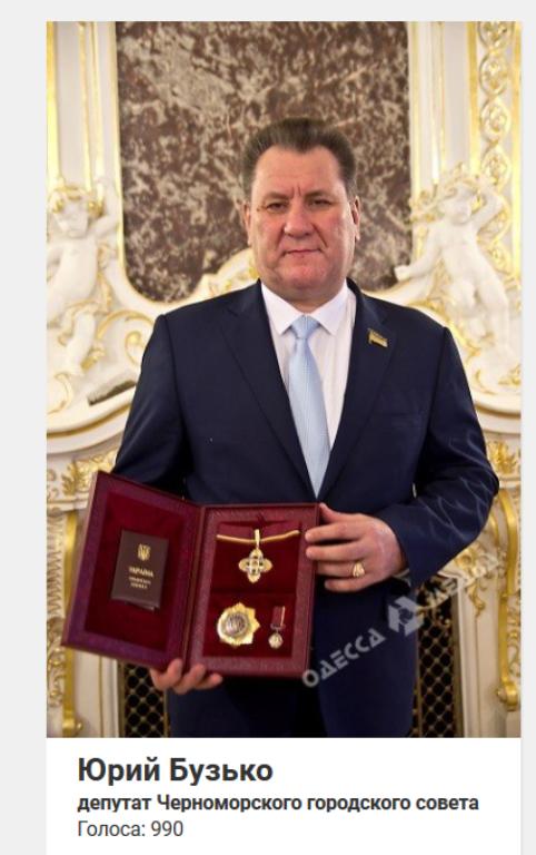Итоги голосования: кто самый влиятельный человек в Черноморске, фото-5