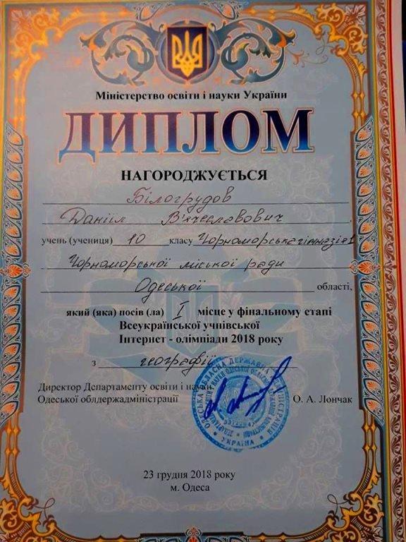 Черноморский «Гимназист года» стал победителем Всеукраинской Интернет-олимпиады по географии , фото-4