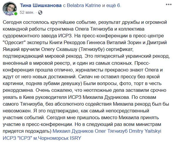 Олег Тягнизуб получил подтверждение из Лондона о рекорде, установленном в Черноморске , фото-1