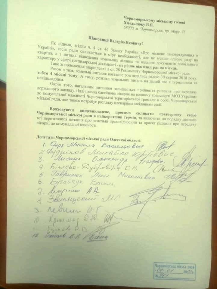 В Черноморске созрела необходимость внеочередной сессии, фото-1