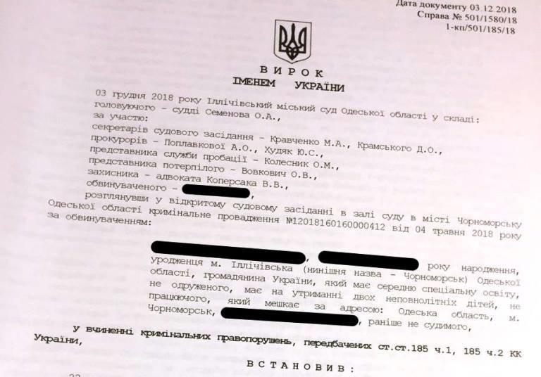 В Черноморске снова открыт «сезон охоты» на лифтовые катушки , фото-1