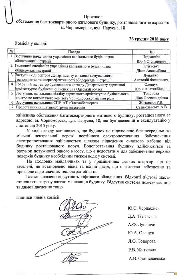 В Черноморске целый дом у властей – как бельмо в глазу  , фото-7