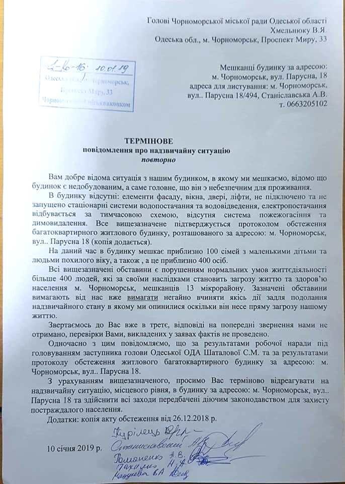 В Черноморске целый дом у властей – как бельмо в глазу  , фото-8