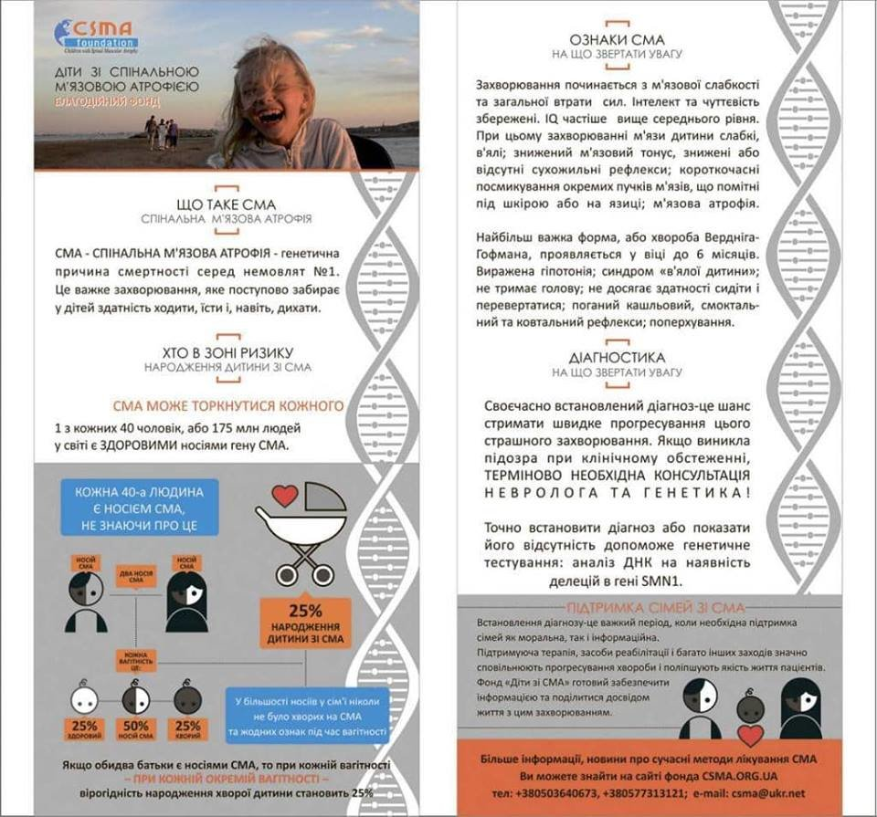 Маленькой девочке из села Молодежного может помочь подпись черноморцев под петицией на сайте Президента, фото-4