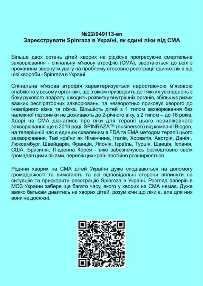 Маленькой девочке из села Молодежного может помочь подпись черноморцев под петицией на сайте Президента, фото-3