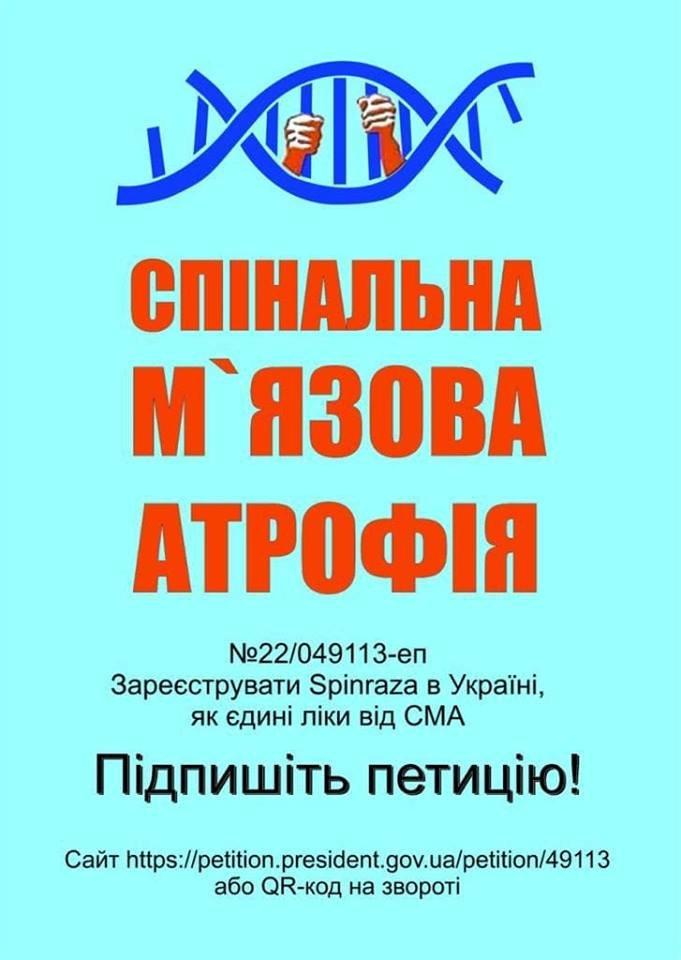Маленькой девочке из села Молодежного может помочь подпись черноморцев под петицией на сайте Президента, фото-5