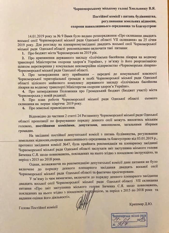 В мэрии Черноморска не считают нужным следовать рекомендациям депутатов , фото-1