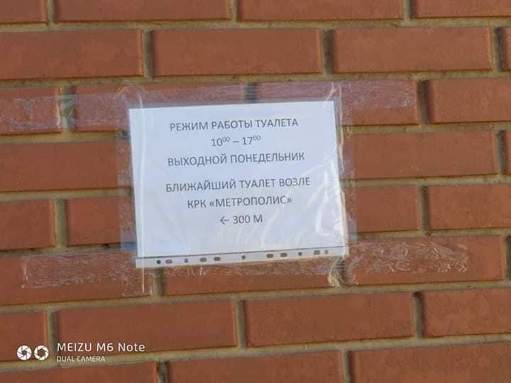 Что выгоднее для Черноморска: сделать бесплатными туалеты или платить за уборку вокруг них?, фото-1
