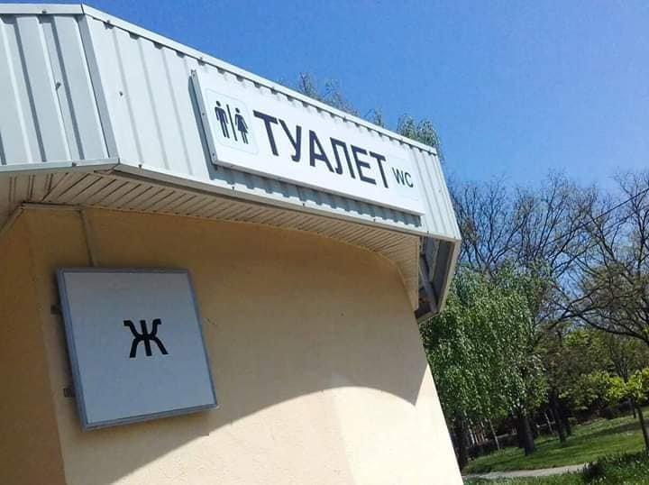 Что выгоднее для Черноморска: сделать бесплатными туалеты или платить за уборку вокруг них?, фото-2