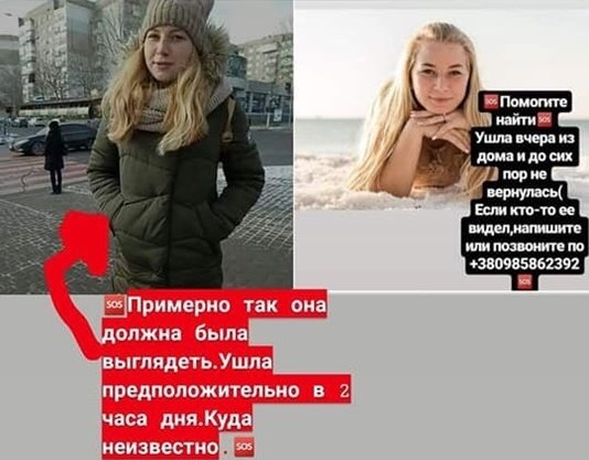 В Овидиопольском районе пропала несовершеннолетняя девочка (фото), фото-1