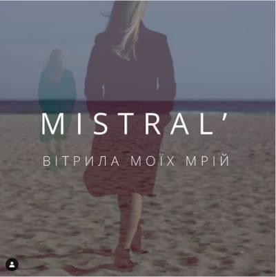 «Вітрила моїх мрій»: черноморская группа Mistral' представила премьеру первого музыкального клипа (видео), фото-1