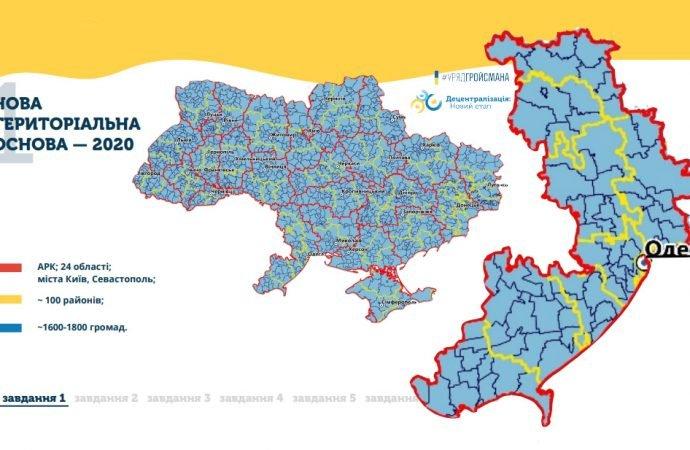 Одесскую область ждёт «укрупнение» районов: Вместо 26 районов должно стать 8, фото-1