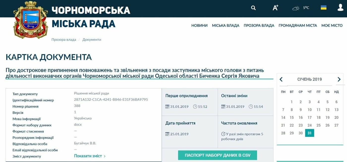 Мэр города подписал решения сессии об увольнении двух замов и секретаря горсовета Черноморска, фото-1