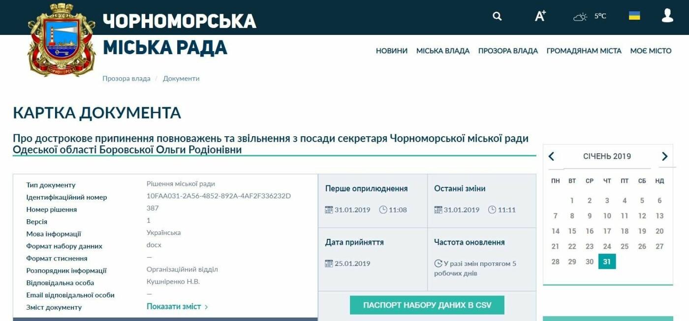 Мэр города подписал решения сессии об увольнении двух замов и секретаря горсовета Черноморска, фото-2