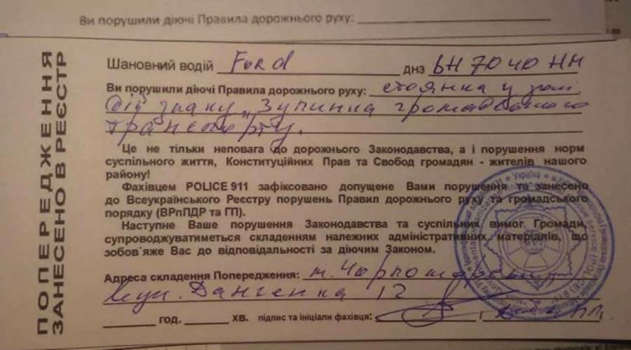Как простой дорожный знак в Черноморске привел к большому конфликту, фото-3
