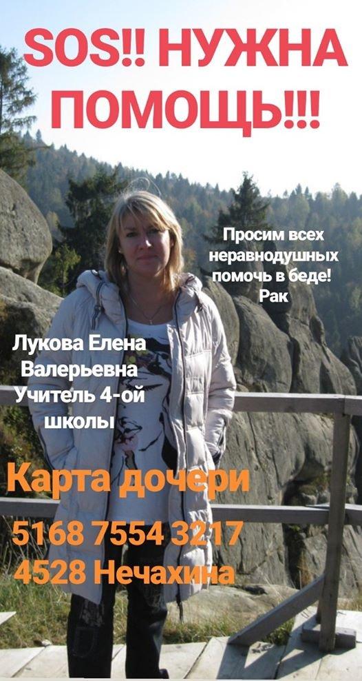 Учитель Черноморска всегда помогала своим ученикам, теперь сама нуждается в помощи, фото-1