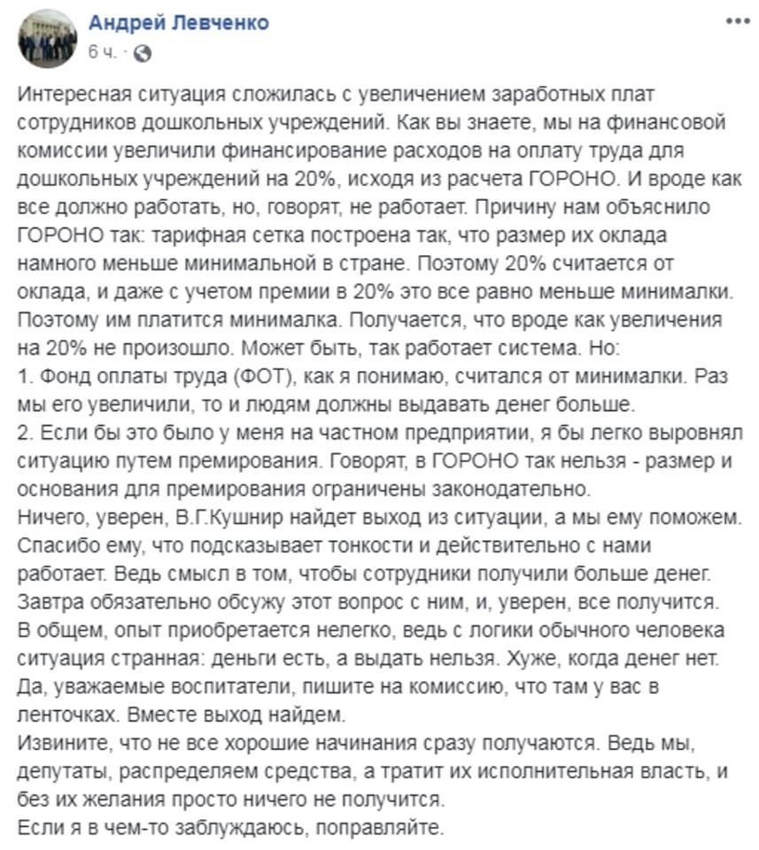 В Черноморске добавят к зарплатам медсестрам и воспитателям детских садов, фото-1