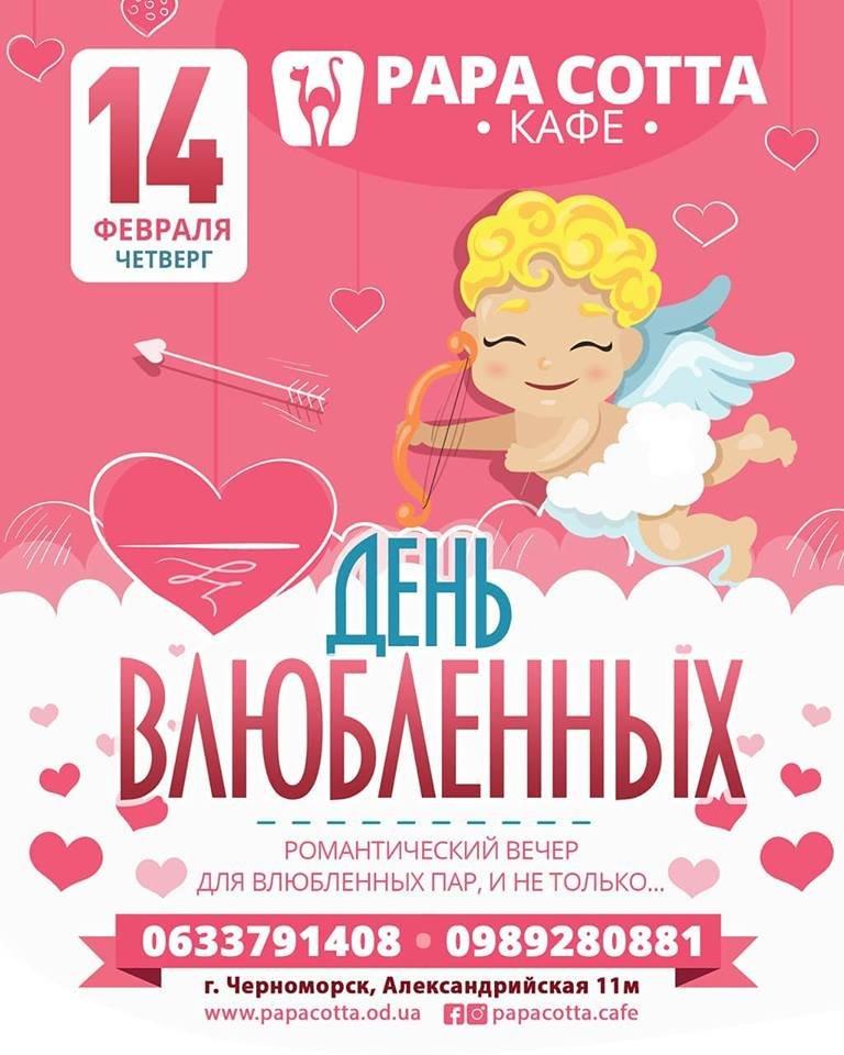 Жителей Черноморска в День влюбленных ждут сюрпризы, фото-1
