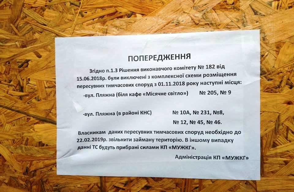 Черноморские предприниматели  хотели остаться незамеченными – не за горами новый сезон?   , фото-2