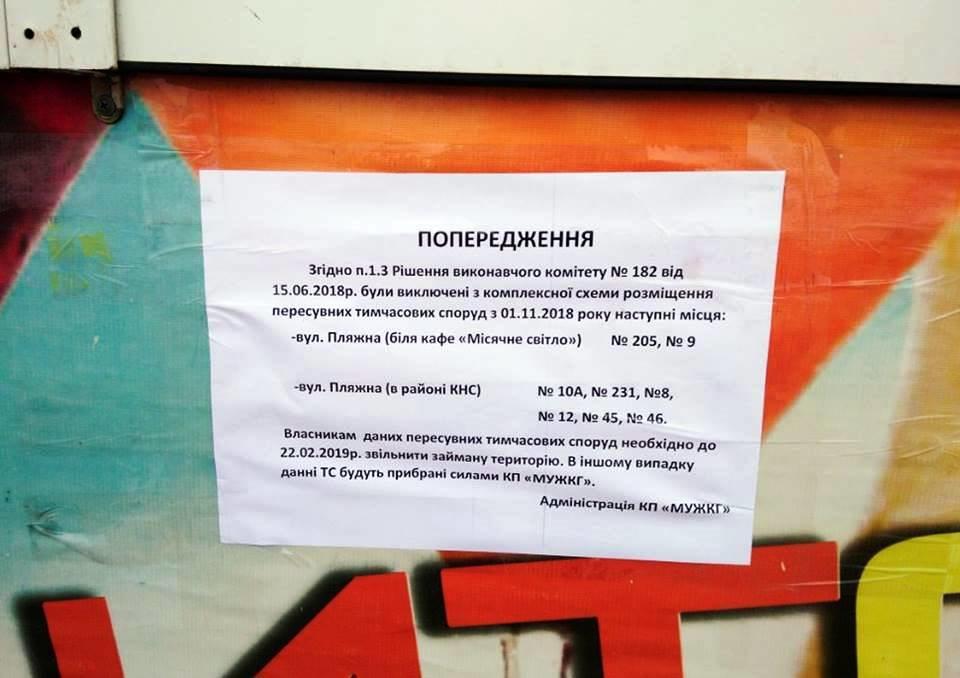 Черноморские предприниматели  хотели остаться незамеченными – не за горами новый сезон?   , фото-1