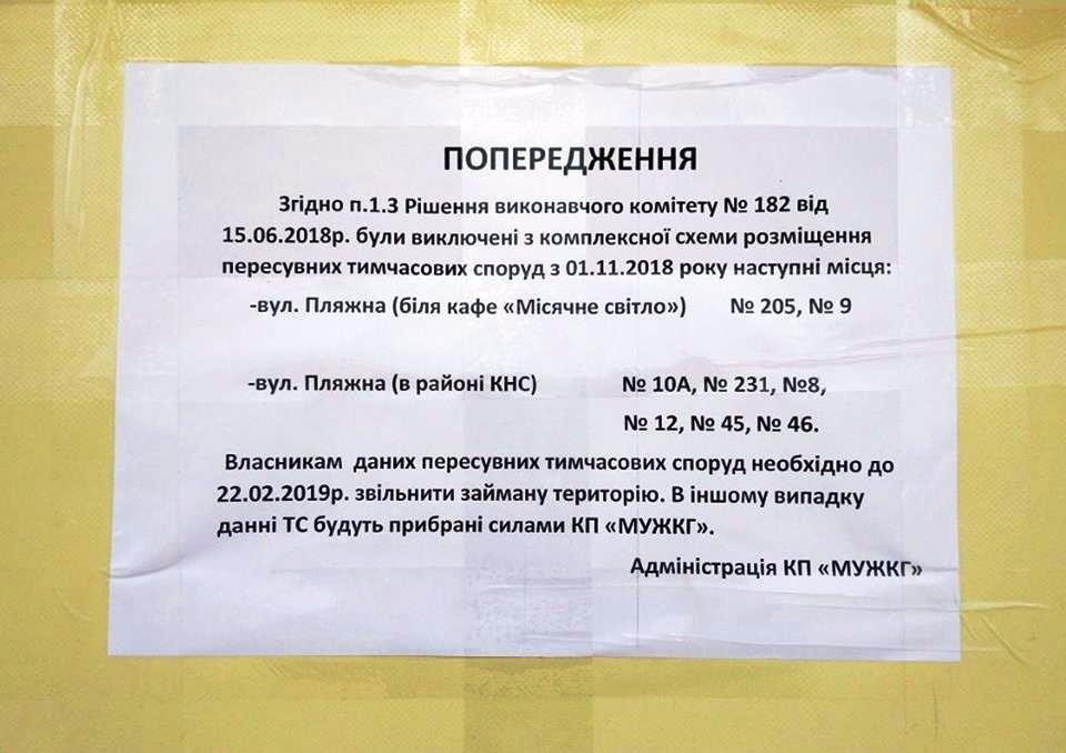 Черноморские предприниматели  хотели остаться незамеченными – не за горами новый сезон?   , фото-3