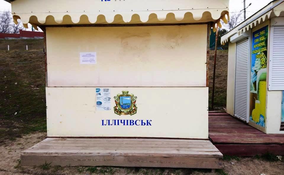 Черноморские предприниматели  хотели остаться незамеченными – не за горами новый сезон?   , фото-5