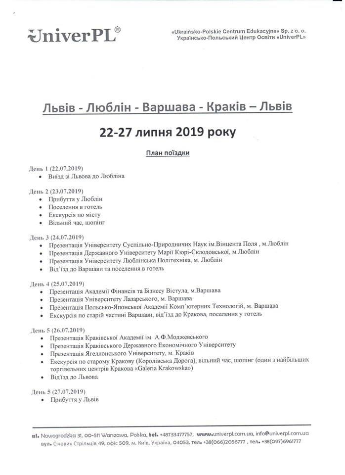 В Черноморске презентовали польские ВУЗы , фото-7