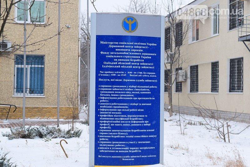 Служба занятости Черноморска предлагает тем, у кого нет работы, приобрести новые специальности , фото-1