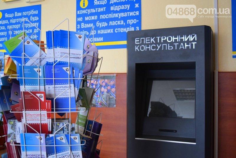 Служба занятости Черноморска предлагает тем, у кого нет работы, приобрести новые специальности , фото-3