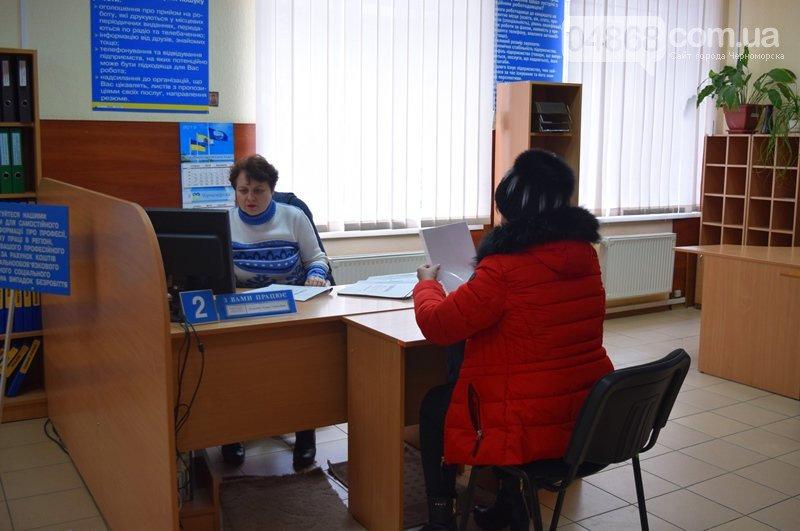 Служба занятости Черноморска предлагает тем, у кого нет работы, приобрести новые специальности , фото-6