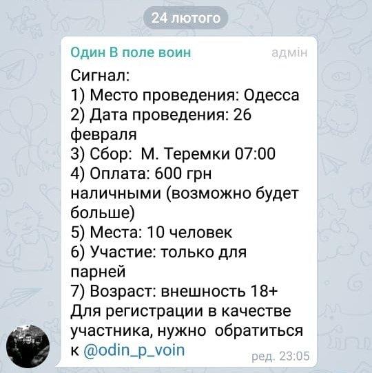 Под Одессой полиция задержала группу вооружённых молодых людей, фото-4