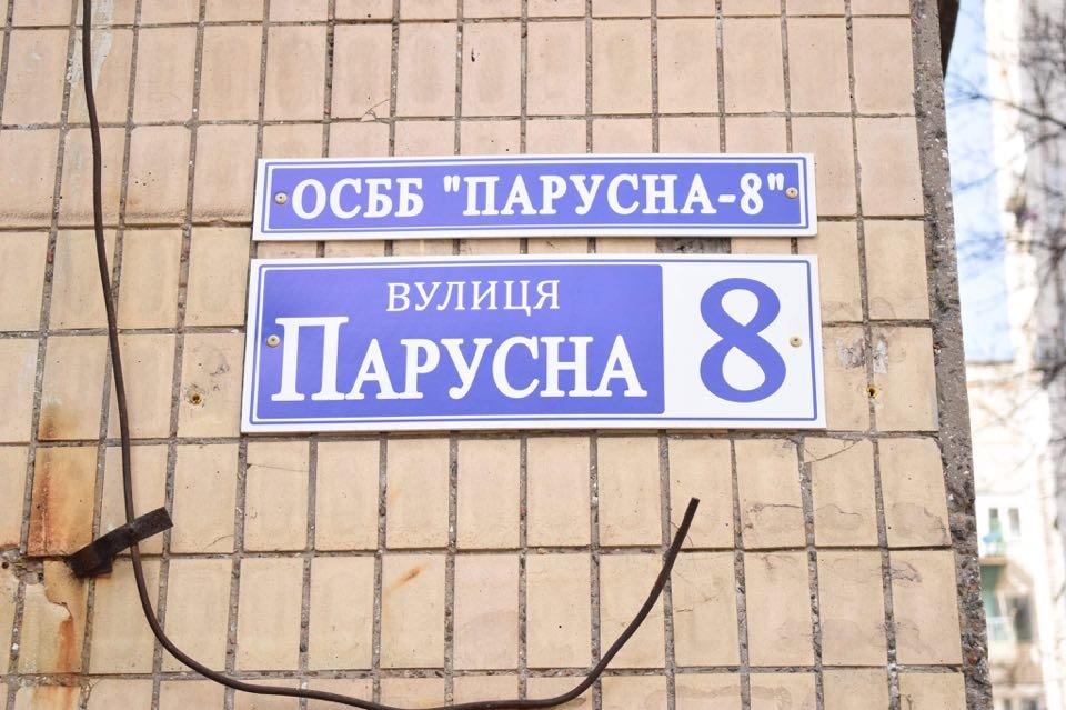 В Черноморске на жилом доме планируют установить солнечную станцию , фото-1