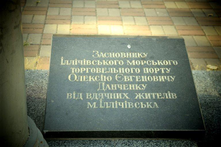 Этот день в истории Черноморска: 115 лет назад родился Алексей Данченко, фото-12
