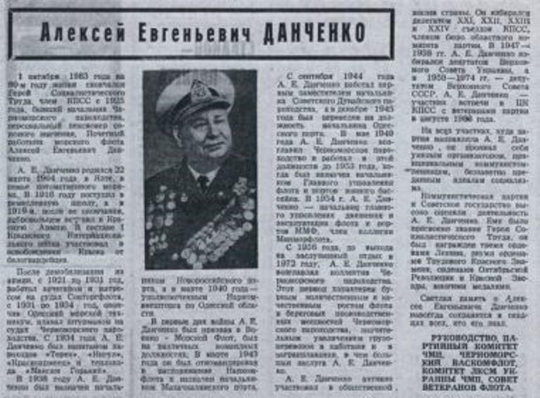 Этот день в истории Черноморска: 115 лет назад родился Алексей Данченко, фото-10